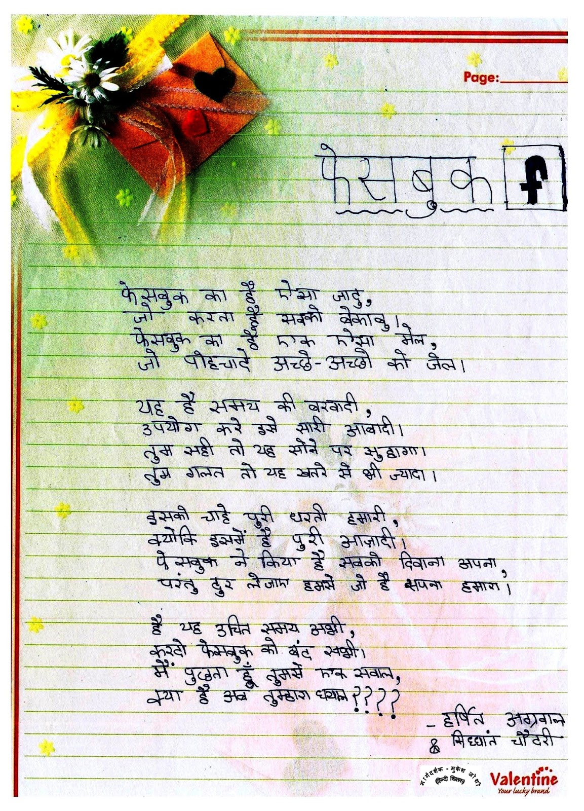 Hindi poems on फेसबुक by Grade 9 and 10 Poets - Atmiya