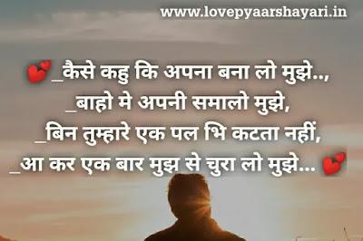 Breakup shayari in Hindi for boyfriend