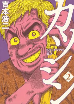 [Manga] カツシン~さみしがりやの天才~ 第01-02巻 [Katsushin Samishigariya no Suta v01-02] Raw Download