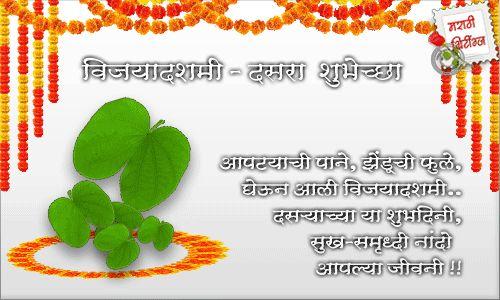 Dusshera-wishes-in-marathi