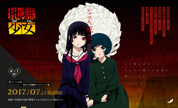 Jigoku Shoujo Yoi no Togi Subtitle Indonesia