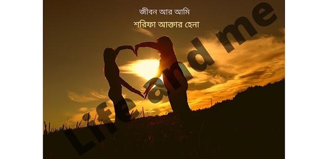 A Great Poetry || Life And Me  ||  Sharifa Akter Hena || জীবন আর আমি ||  শরিফা আক্তার হেনা || Emotional Poetry || Imtaimurbd