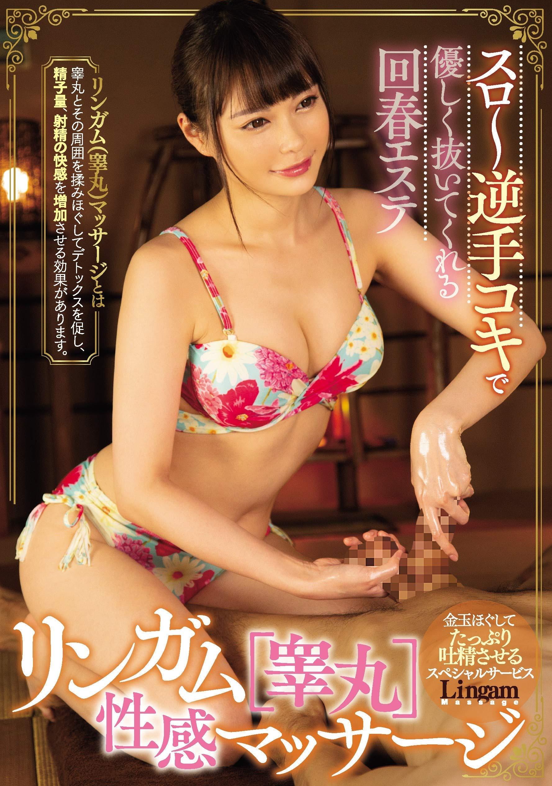 REbecca REBD-518 Nanase 夏草と天使・朝比奈ななせ | MMD - Mic Mic Doll