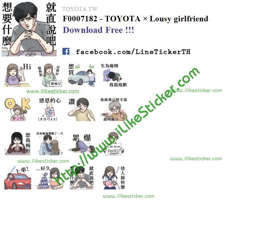 TOYOTA × Lousy girlfriend