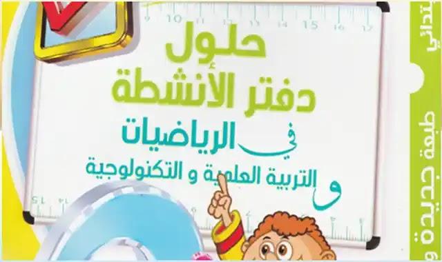 حلول دفترالأنشطة رياضيات السنة الثانية ابتدائي الجيل الثاني