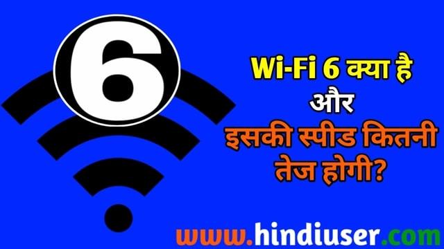 Wi-Fi 6 क्या है और इसकी स्पीड कितना तेज है और इसके फायदे-नुकसान क्या है इसके बारे में जानिए हिन्दी में