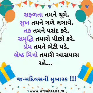 જન્મદિવસ ની શુભકામના, happy birthday wishes in gujarati text for friend, happy birthday status gujarati, happy birthday status gujarati ma, happy birthday gujarati status, happy birthday status in gujarati for brother, happy birthday status gujrati, gujarati happy birthday status, best friend birthday status in gujarati, brother birthday status in gujarati, best friend birthday status gujrati, happy birthday bhai status gujarati, happy birthday wife status gujarati, happy birthday bhai status in gujarati, gujarati status happy birthday, happy birthday bhai gujarati status
