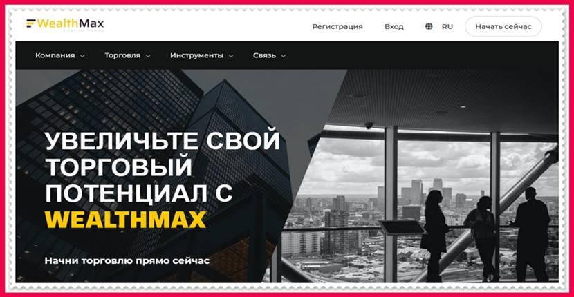 Мошеннический сайт wealthmax.fm – Отзывы, развод! Компания WealthMax мошенники