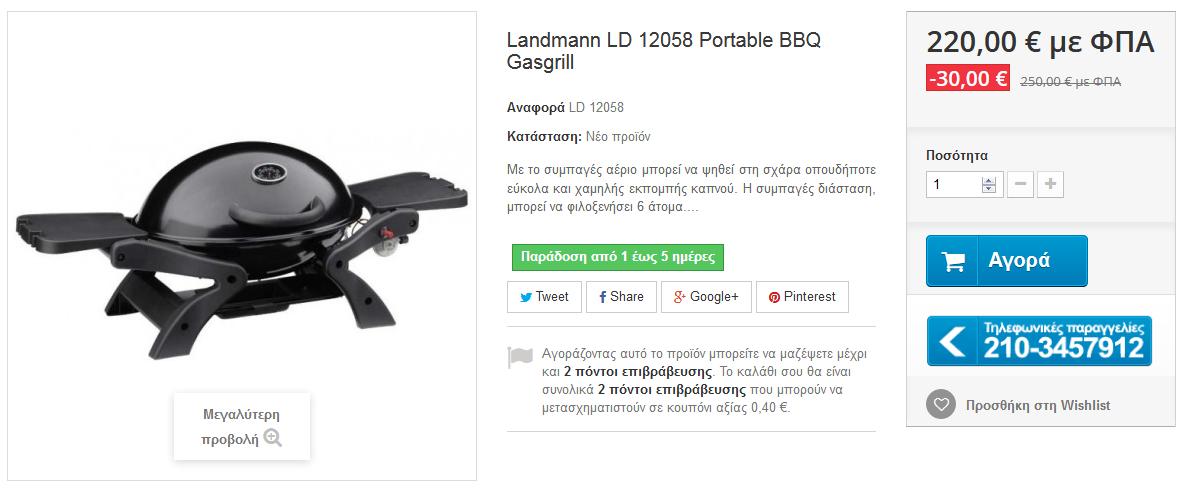 http://koukouzelis.com.gr/psistaries-ygraeriou/8163-landmann-ld-12058-portable-bbq-gasgrill.html
