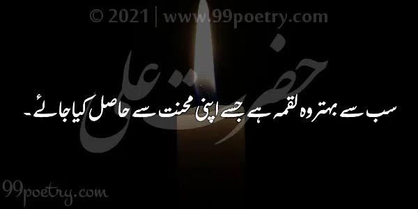 Sab Se Behtar Woh Luqmah Hai-urdu aqwal - sad quotes