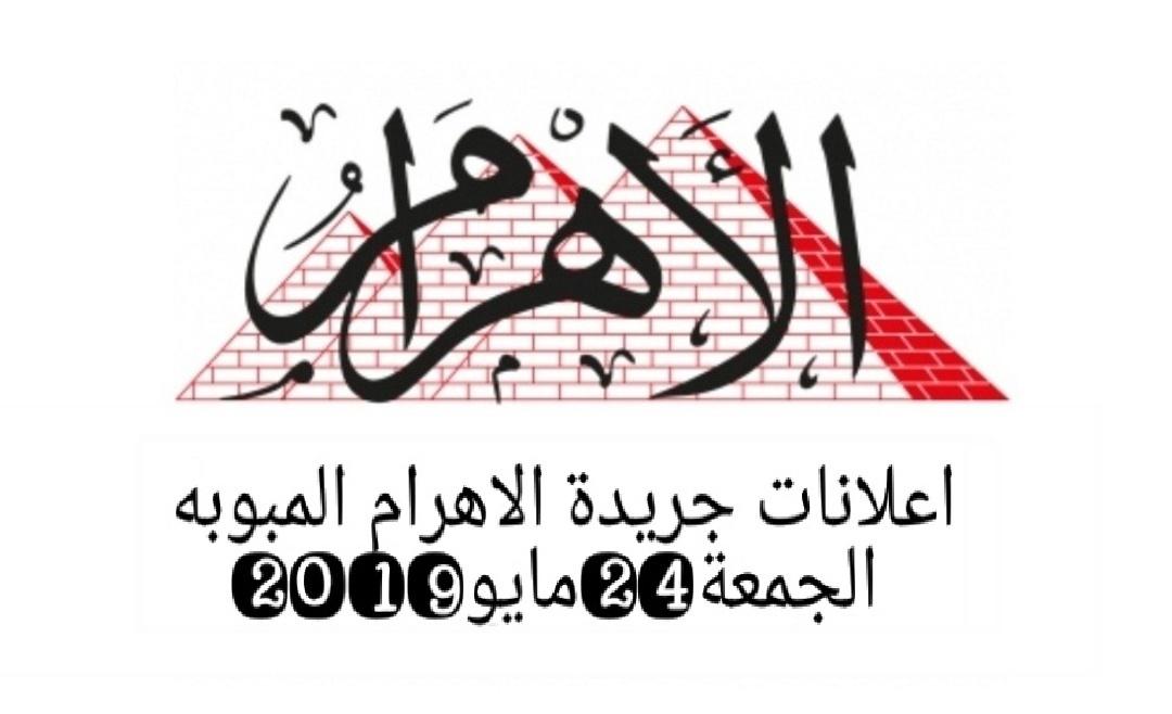 اعلانات الاهرام اليوم الجمعه 24 مايو 2019 اعلانات مبوبة