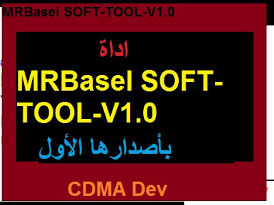 MRBasel SOFT-TOOL