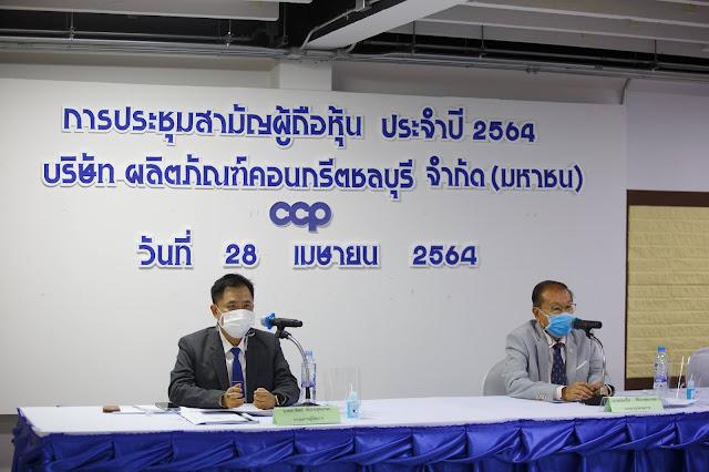 30 เมษายน 2564     CCP จัดประชุมผู้ถือหุ้นประจำปี 2563 ผู้ถือหุ้นไฟเขียวปันผลหุ้นละ 0.03 บาท