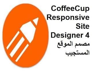 CoffeeCup Responsive Site Designer 4 مصمم الموقع المستجيب