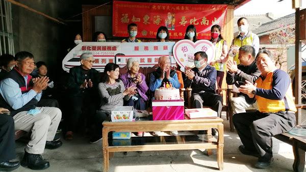 彰化縣榮服處歡喜慶祝 鹿港人瑞張應仲103歲壽辰