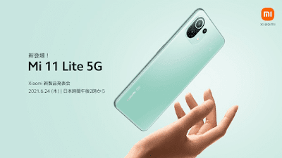Mi 11 Lite 5G告知画像