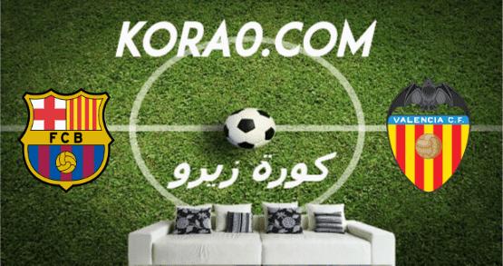 مشاهدة مباراة برشلونة وفالنسيا بث مباشر اليوم 25-1-2020 الدوري الإسباني