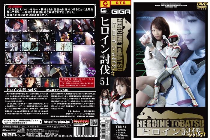 TBB-51 Heroine Suppression Vol. 51