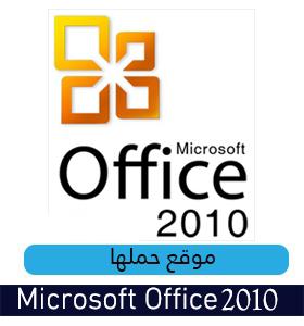 تحميل برنامج مايكروسوفت اوفيس 2010 Microsoft Office كامل مجاناً