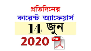 14th June Current Affairs in Bengali pdf (Daily update)