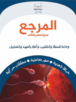 كتاب المرجع في الاحياء للصف الثالث الثانوي 2021