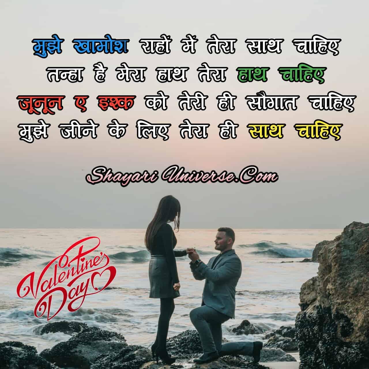 Happy Valentines Day Shayari for Her