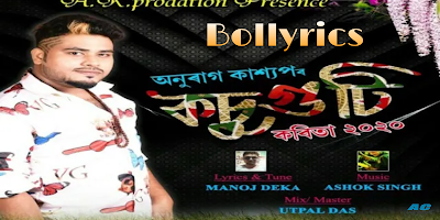 Kosuguti Lyrics - Anurag Kashyap - Assamese Lyrics