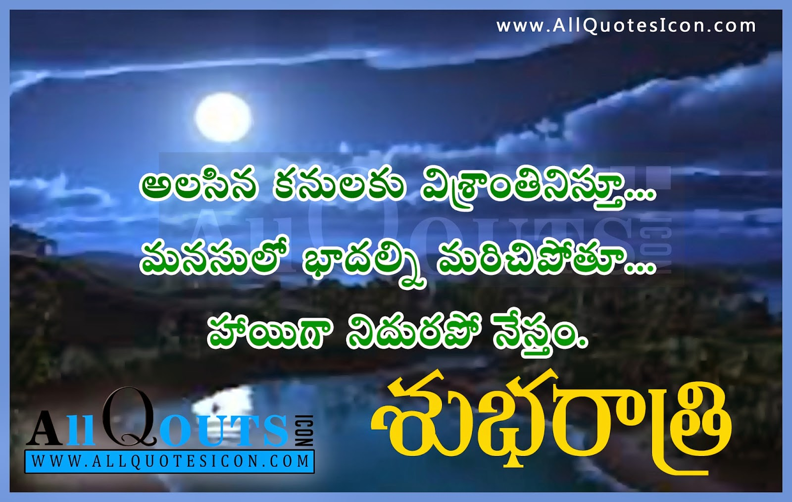 Elegant Good Night Quotes Telugu Hd Images Hd Greetings Images