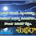 Good Night Quotes in Telugu HD Wallpapers Best Inspiration Good Night Telugu Kavitalu Images