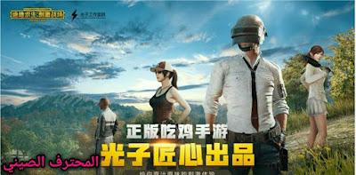 تحميل لعبة ببجي موبايل النسخة الصينية  اخر اصدار 2020