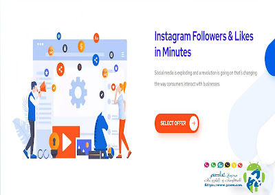 موقع موثوق يمنحك متابعين حقيقيين لصفحاتك على مواقع التواصل بالمجان 2020
