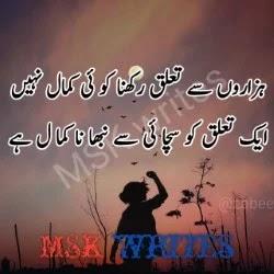 Poetry For Best Friend In Urdu