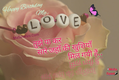 happy birthday wishes for lover in hindi 3b