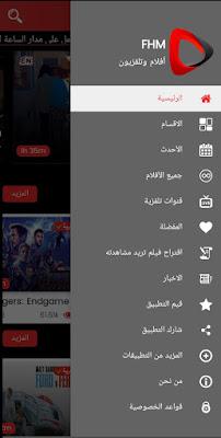 تطبيق لمشاهدة الافلام مترجمة للاندرويد مجانا