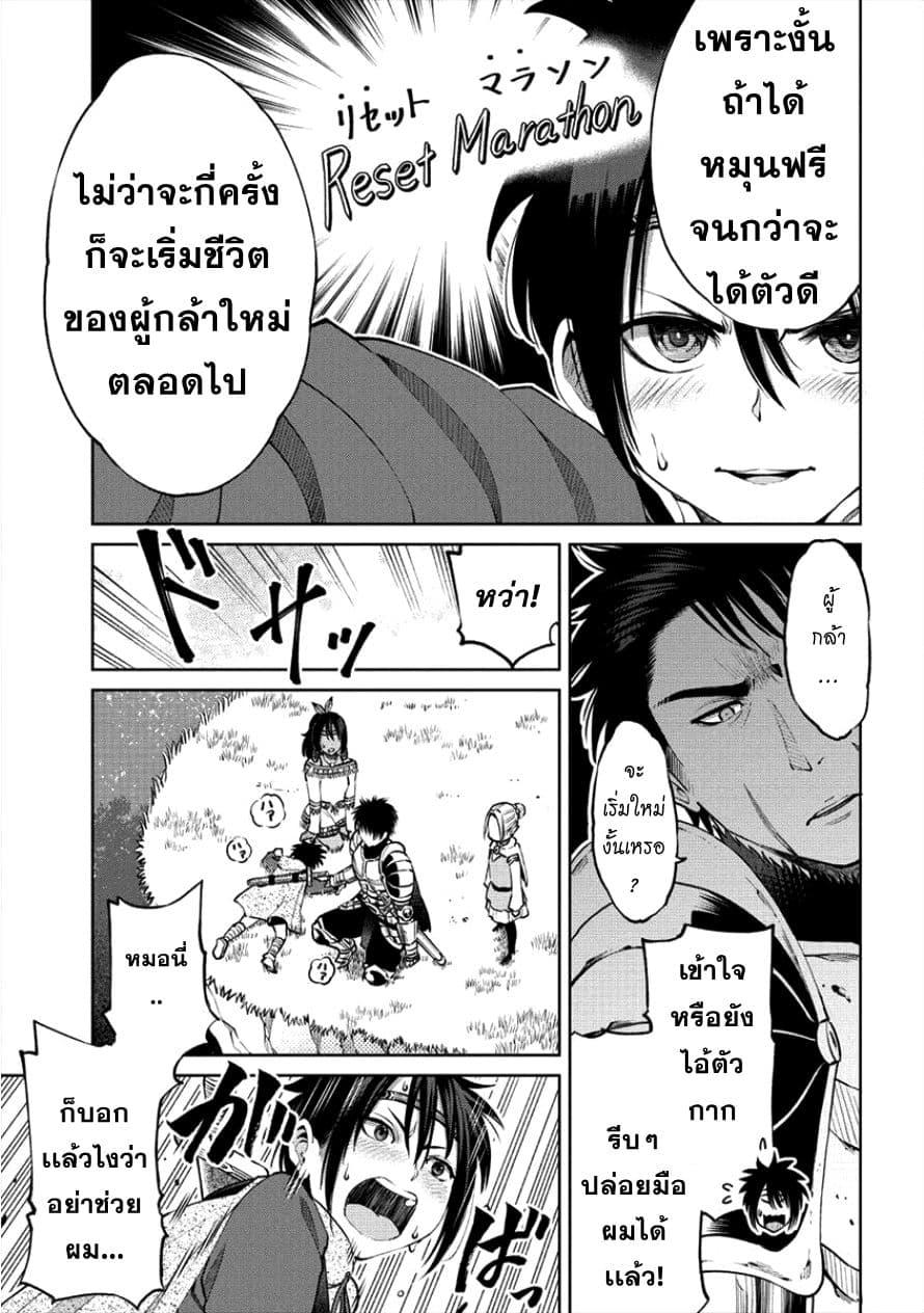 อ่านการ์ตูน Sekai ni Hitotsudake no R ตอนที่ 3 หน้าที่ 13