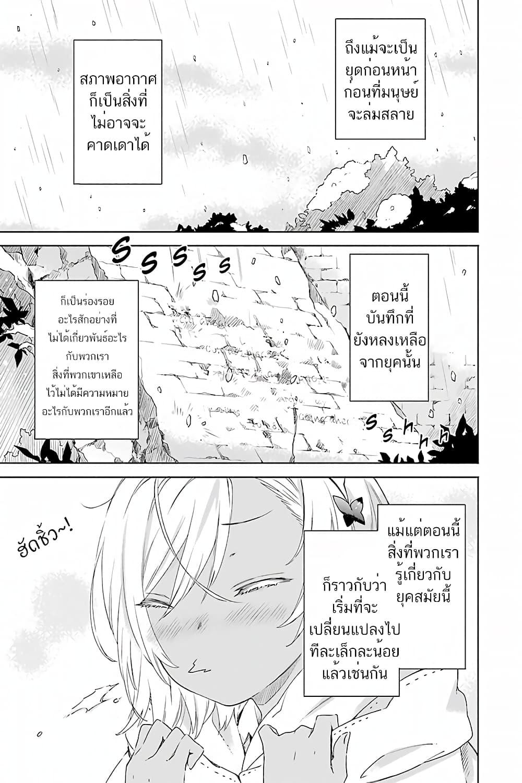 อ่านการ์ตูน Tabi to Gohan to Shuumatsu Sekai ตอนที่ 6 หน้าที่ 1