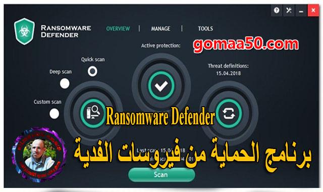 برنامج الحماية من فيروسات الفدية  Ransomware Defender Pro 4.2.0