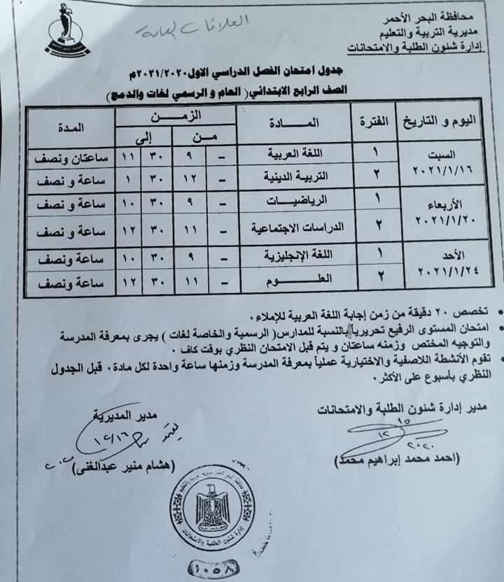 جدول امتحانات الصف الرابع الابتدائي نصف العام محافظة البحر الاحمر