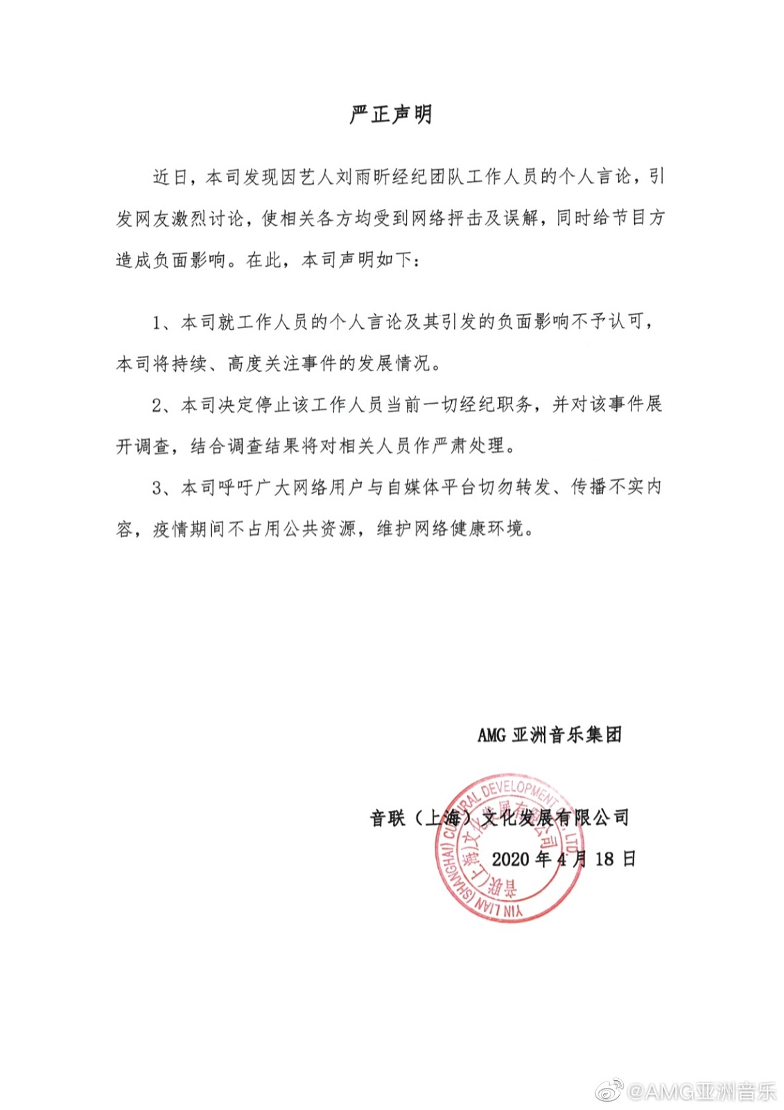 Youth With You 2 Trainee Liu Yuxin S Manager Suspended