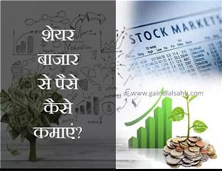 शेयर बाजार से पैसे कैसे कमाएं? स्टॉक मार्केट टिप्स हिंदी में What is the stock market? All information in Hindi Complete information about the stock market in Hindi