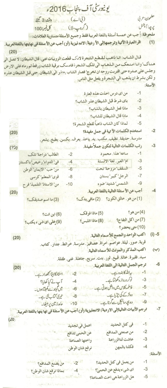 BA Arabic Sample Papers Punjab University