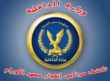 عاجل أعلنت وزارة الداخلية القبض على مدبري تفجيرات معهد الأورام
