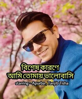 Bishesh Karone Lyrics (বিশেষ কারণে ) Tahsan Khan | Apurba, Imran