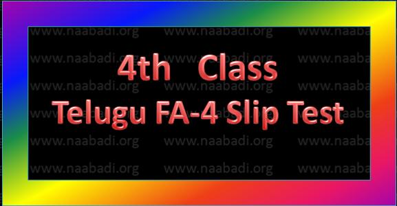 FA-4 4th Class Telugu Slip Test Question Paper