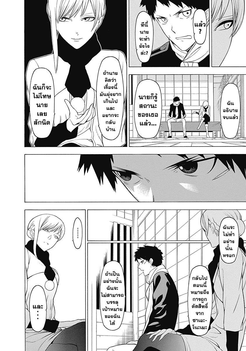 อ่านการ์ตูน Mononogatari ตอนที่ 11 หน้าที่ 12