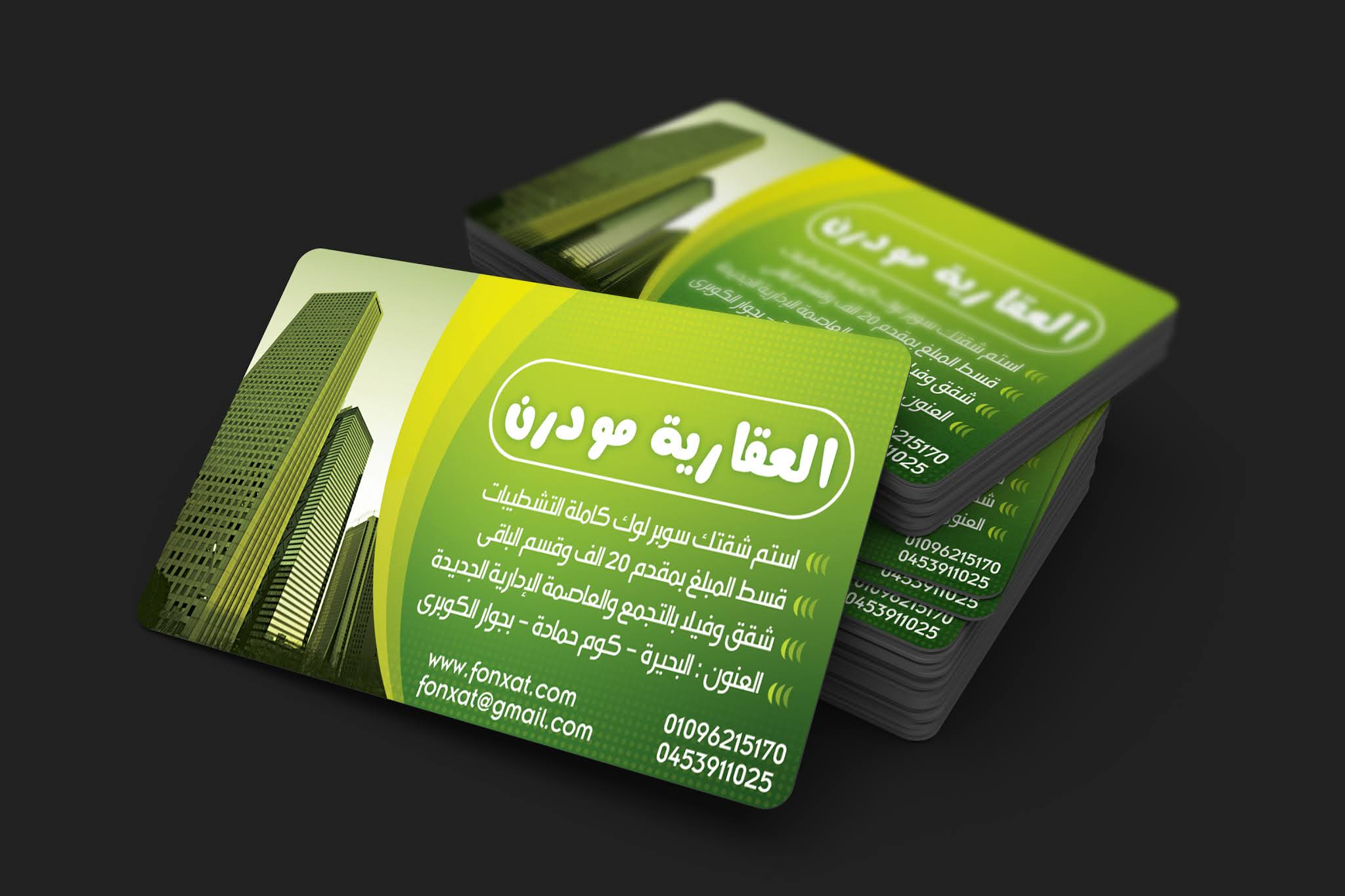 Download business card psd real estate sales