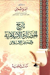 Sejarah Perdaban Islam, Dan Pemikitan Islami
