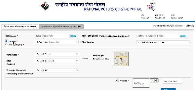 New Voter ID Card Online Application Form Process in Hindi