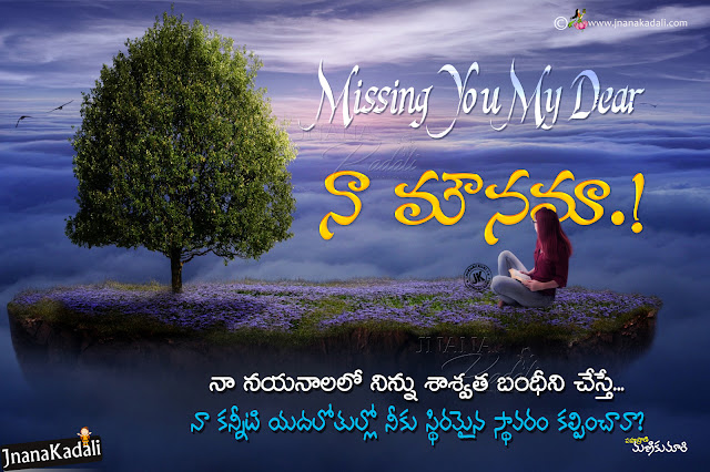 Nice and Beautiful Alone Telugu Love Quotations with Nice Pictures. Best Love  I Miss You quotations Pics in Telugu language. Miss You Telugu Quotations Pictures,Heart touching Love and friendship quotes, Heart touching Love quotes, Heart touching friendship quotes, Best Love quotes, Best Friendship quotes, Heart touching quotes, Inspirational love quotes