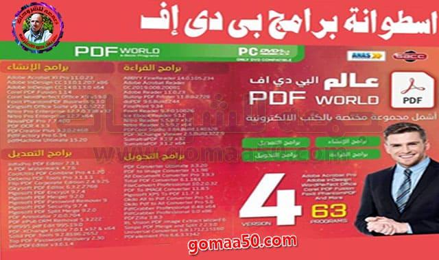 اسطوانة برامج بى دى إف 2019  PDF SoftWare